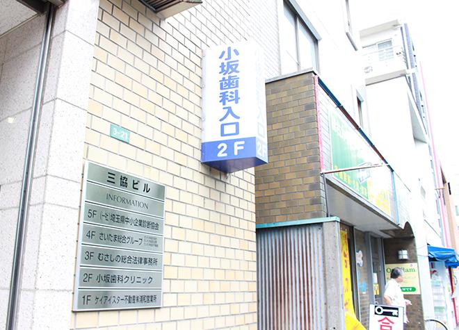 小坂歯科クリニック_医院写真8