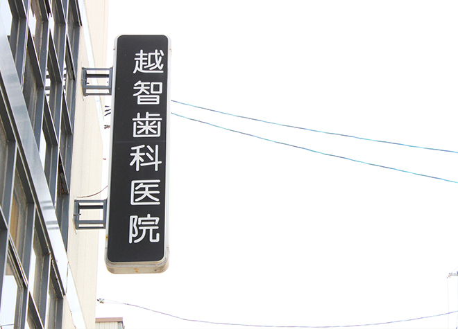 越智歯科医院_医院写真1