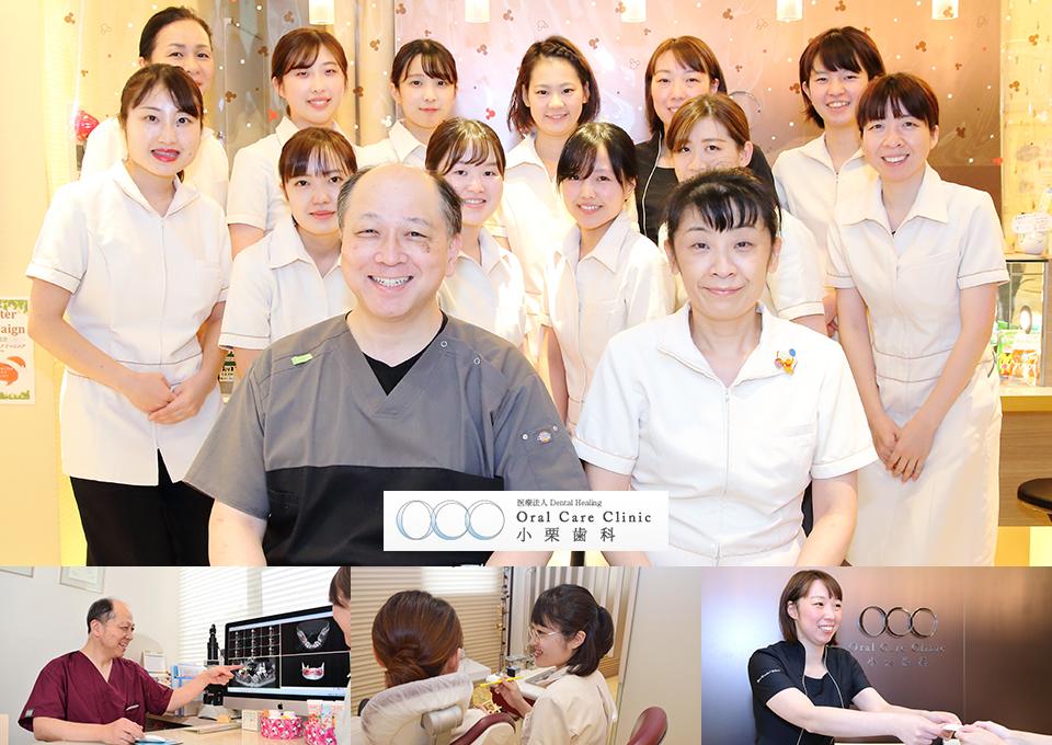 医療法人Dental Healing 小栗歯科