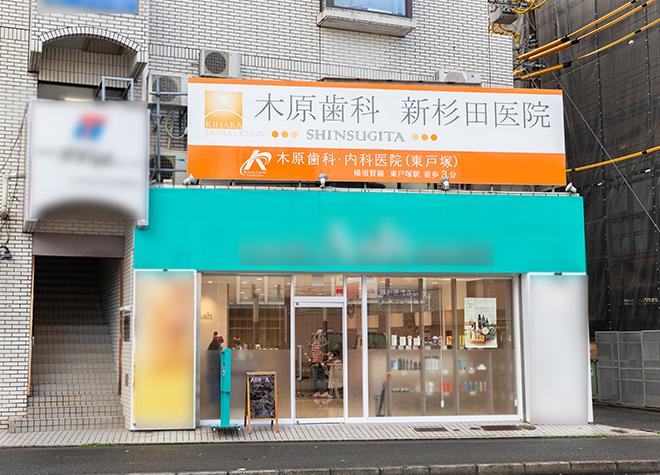 木原歯科 新杉田医院_医院写真1