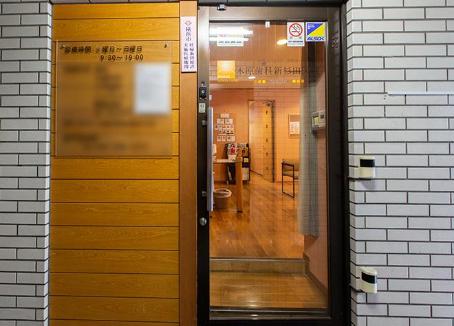 木原歯科 新杉田医院_医院写真2