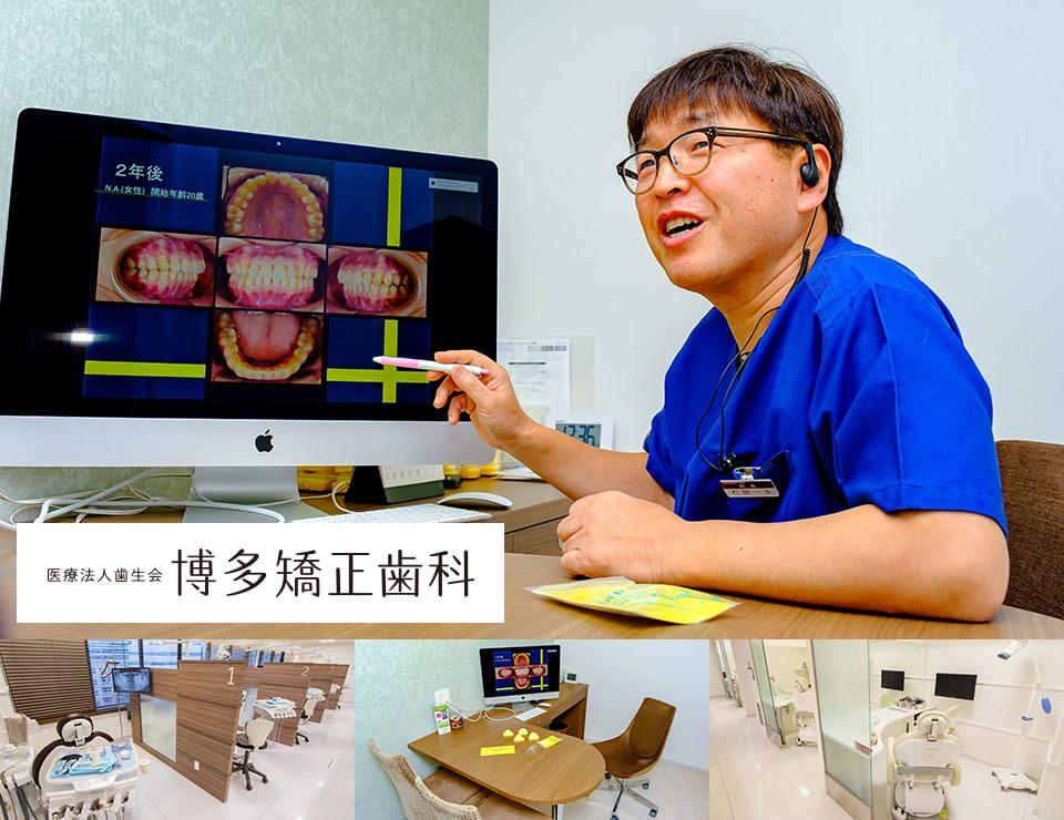 医療法人歯生会 博多矯正歯科