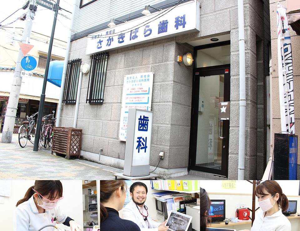 榊原歯科医院