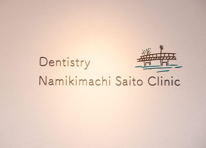歯科並木町斎藤クリニック