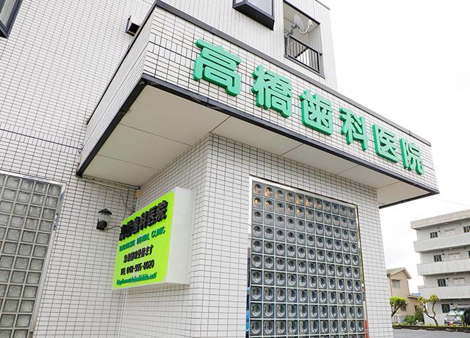 高橋歯科医院_医院写真1