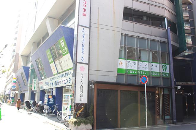杉澤デンタルクリニック行徳_医院写真1
