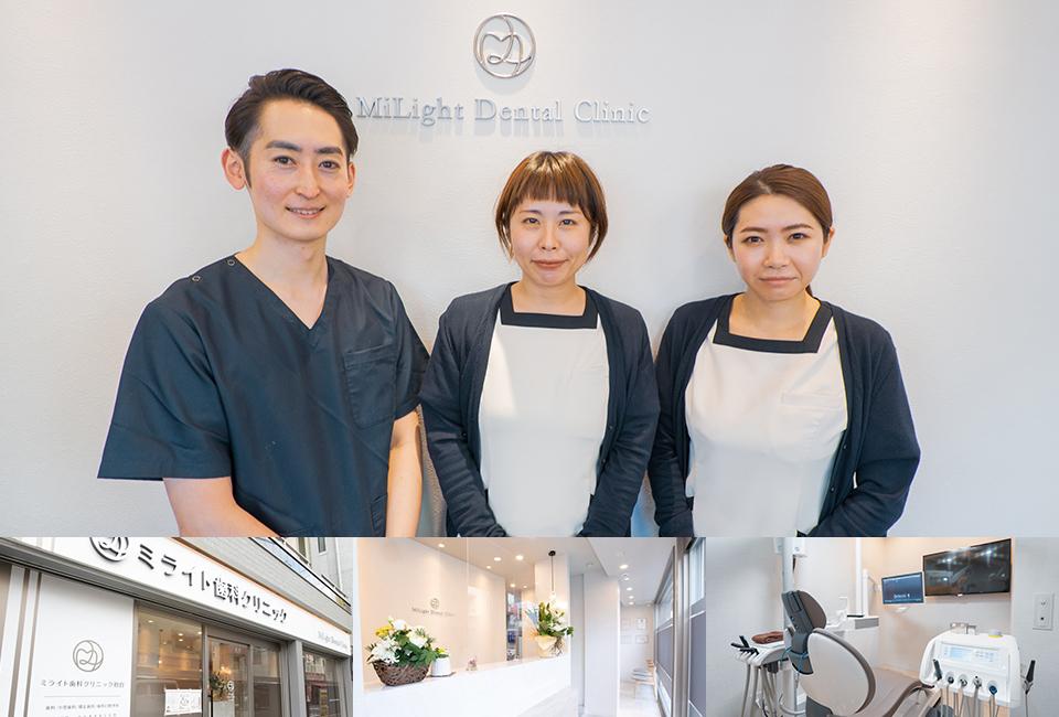 ミライト歯科クリニック初台