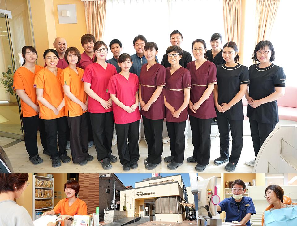 医療法人時和会 クレモト歯科診療所
