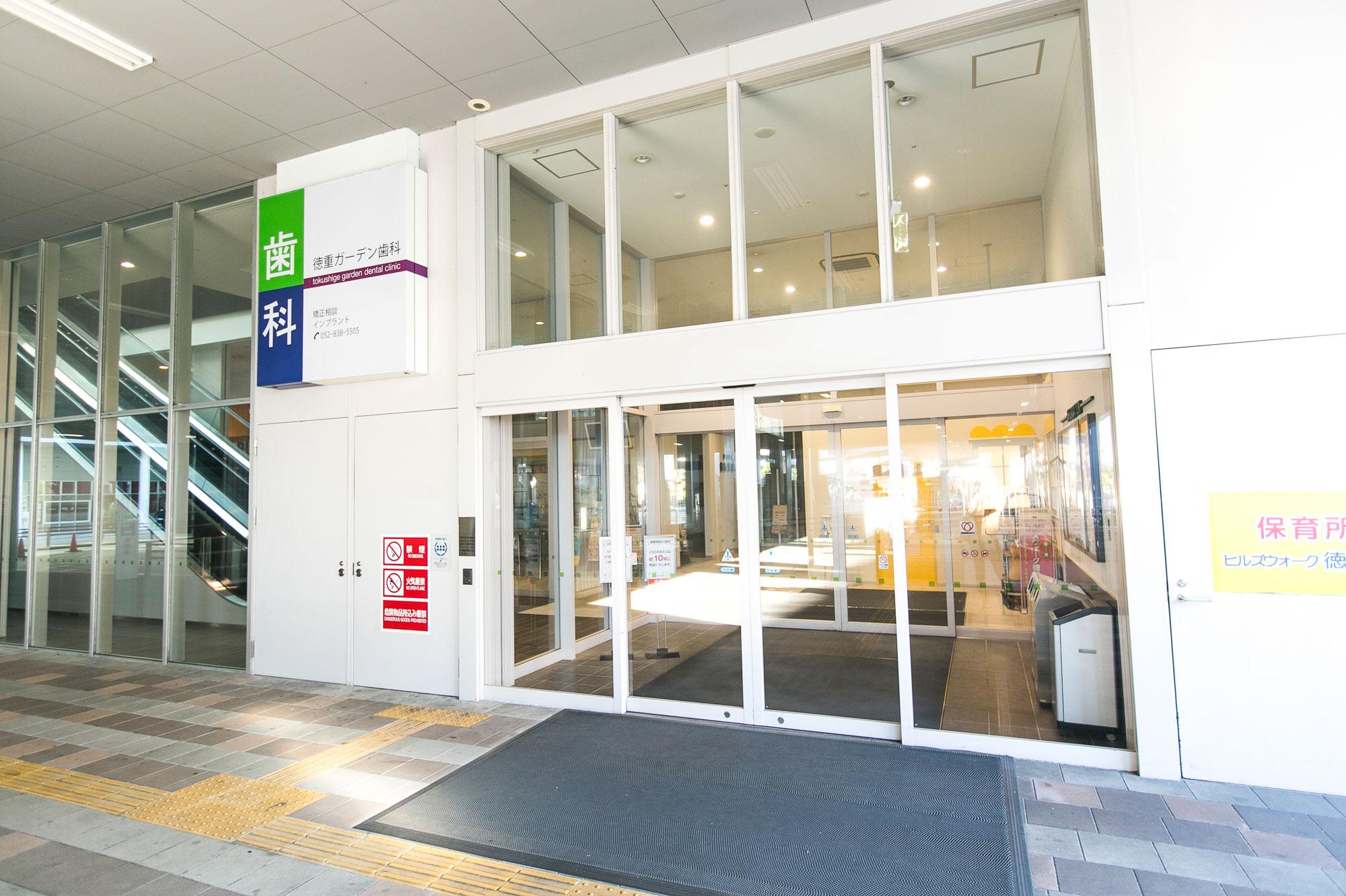 徳重ガーデン歯科_医院写真3
