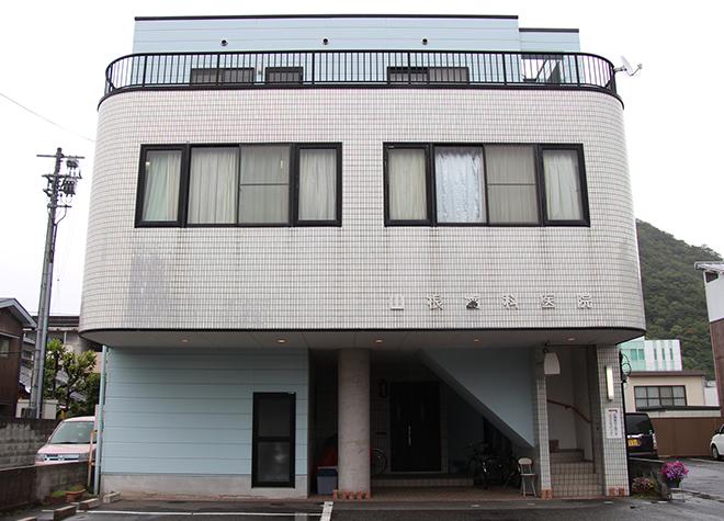 山根歯科医院_医院写真8