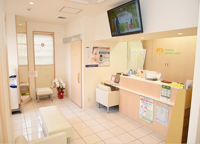 寺田歯科クリニック_医院写真1