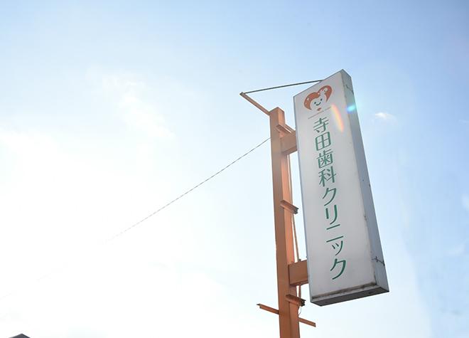寺田歯科クリニック_医院写真8
