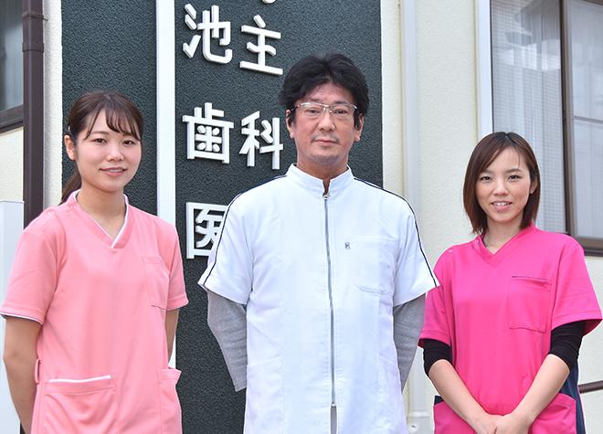 池主歯科医院