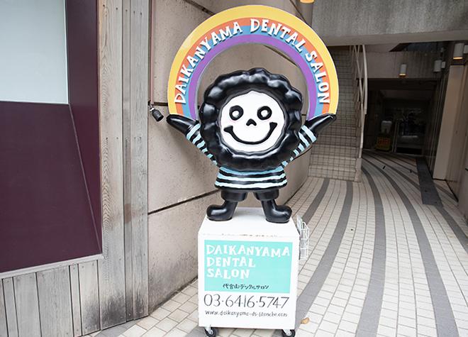 代官山デンタルサロン_医院写真7