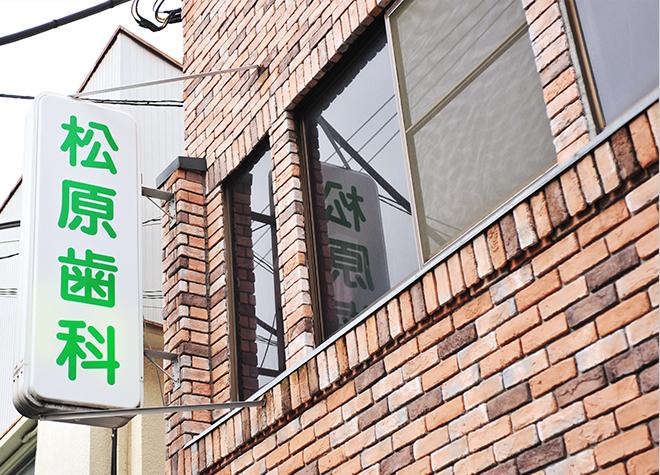 松原歯科医院_医院写真8