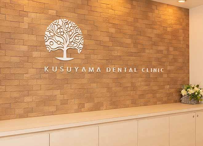 くすやま歯科クリニック