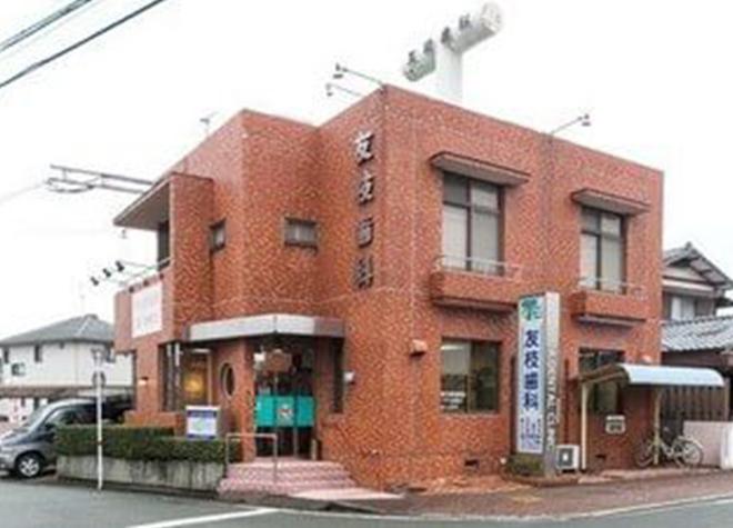 友枝歯科医院