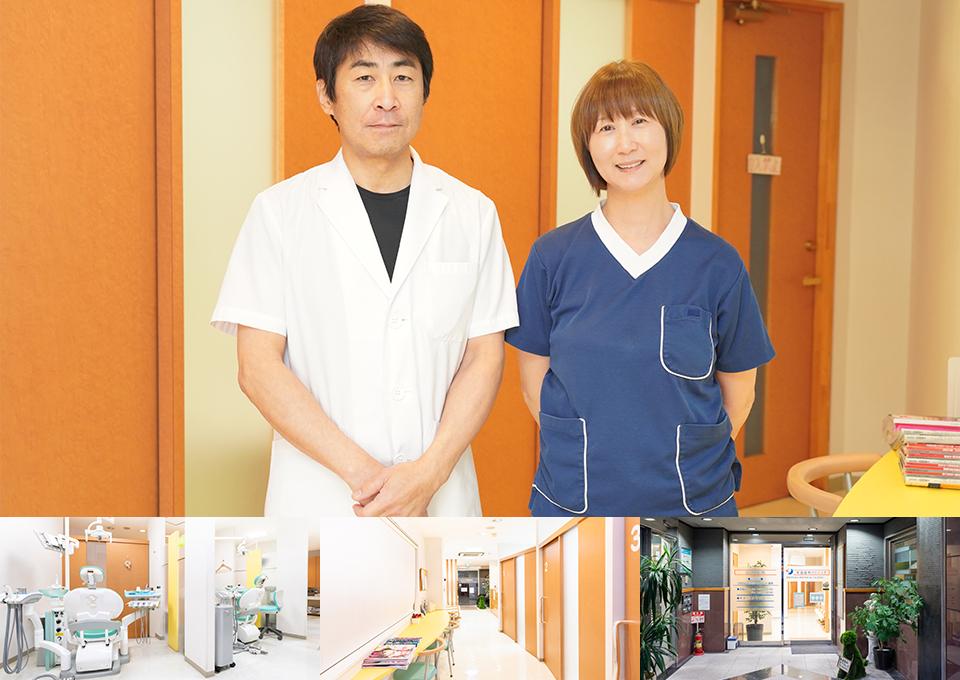 本田歯科クリニック