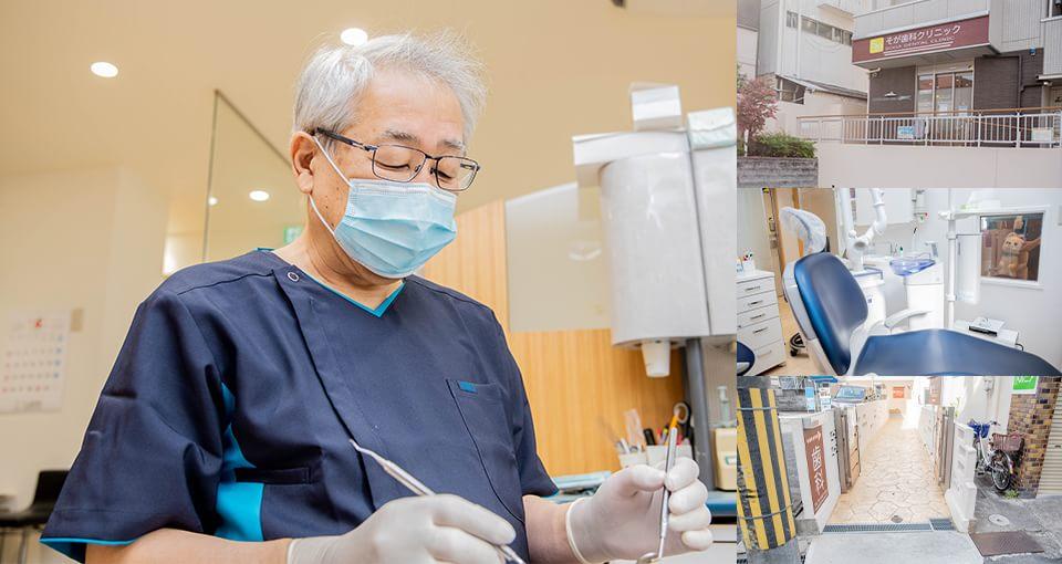 そが歯科クリニック