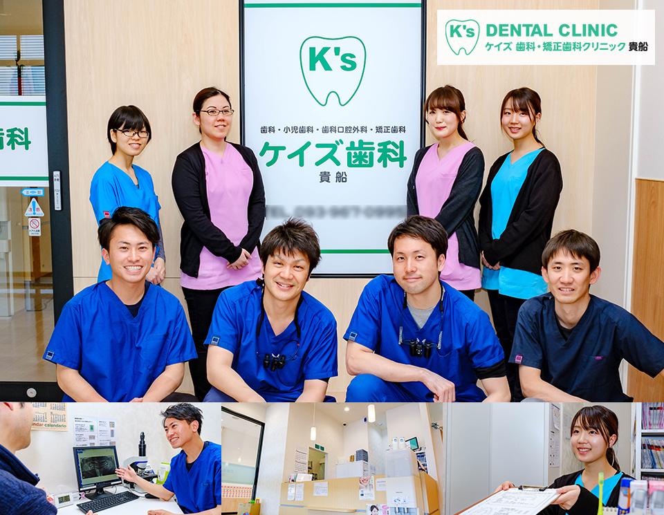 ケイズ歯科・矯正歯科クリニック貴船