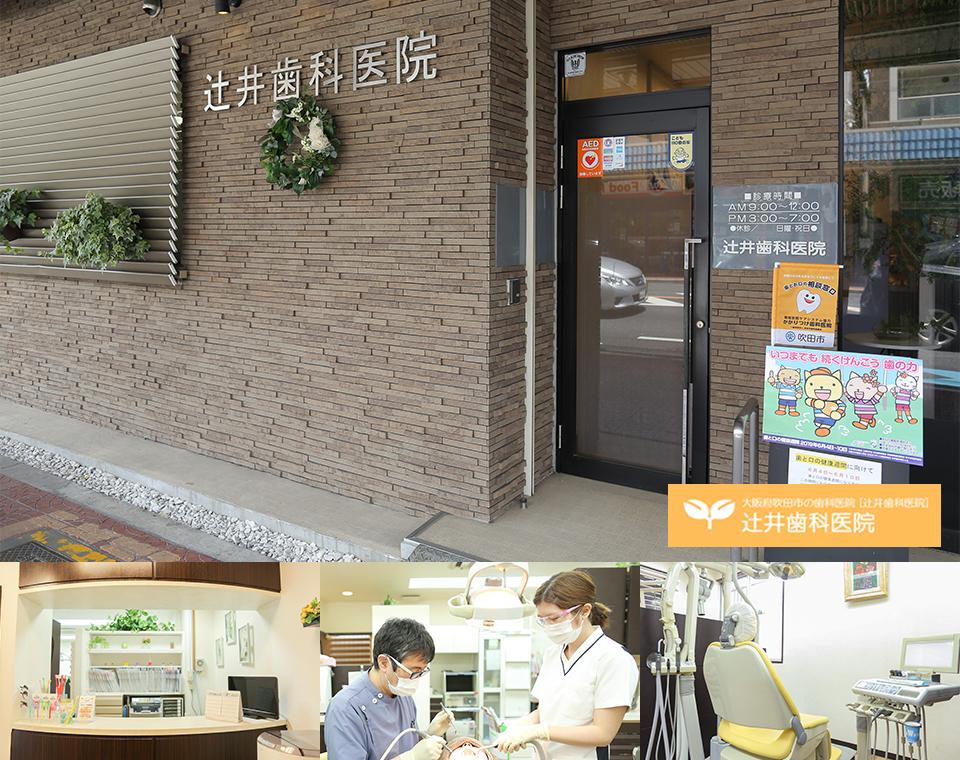 辻井歯科医院