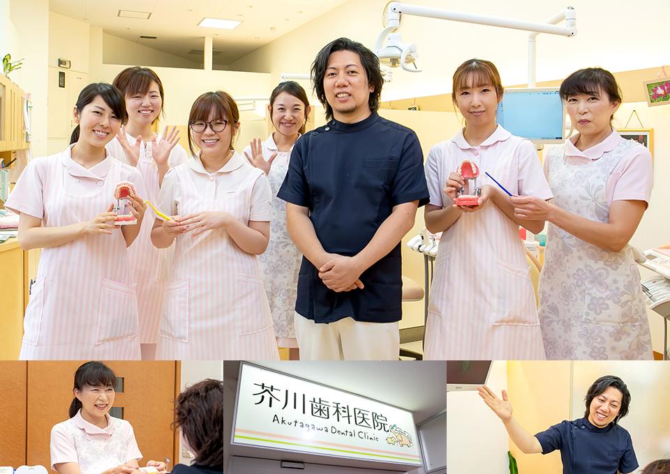 芥川歯科医院