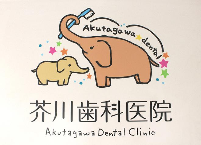 芥川歯科医院_医院写真1
