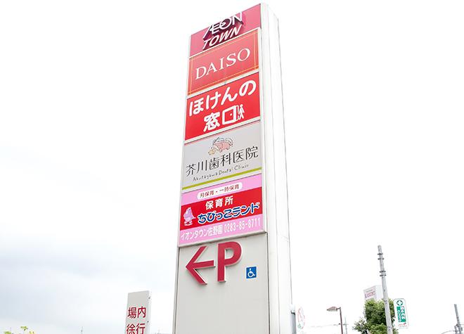 芥川歯科医院_医院写真8