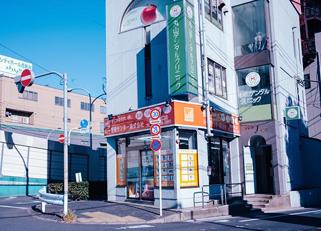 丸山デンタルクリニック_医院写真1