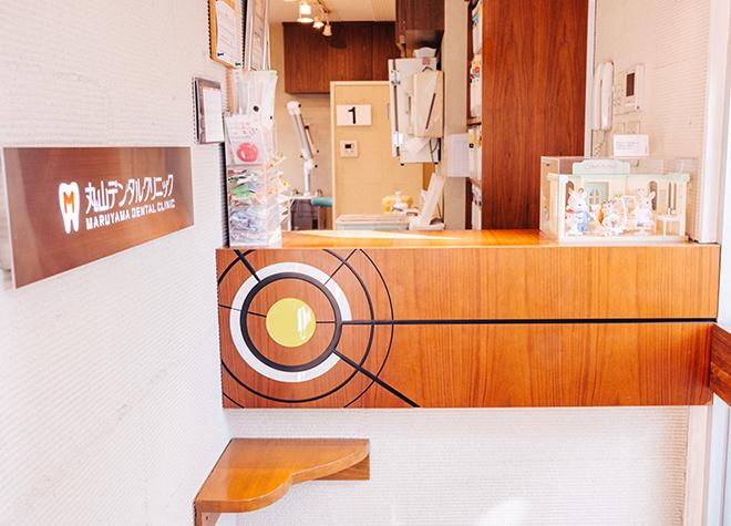 丸山デンタルクリニック_医院写真2