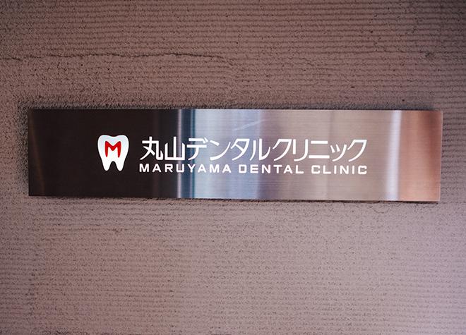 丸山デンタルクリニック_医院写真8