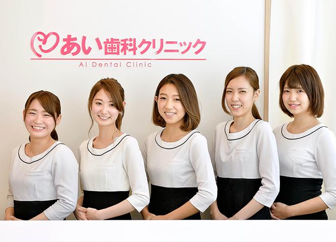 あい歯科クリニック 八王子_医院写真2