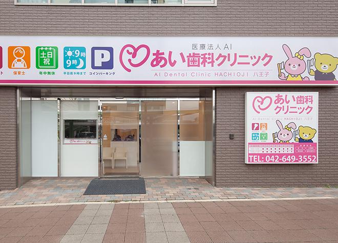 あい歯科クリニック 八王子_医院写真8