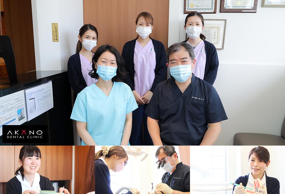 赤野歯科クリニック