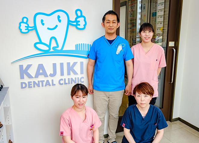かじき歯科クリニック