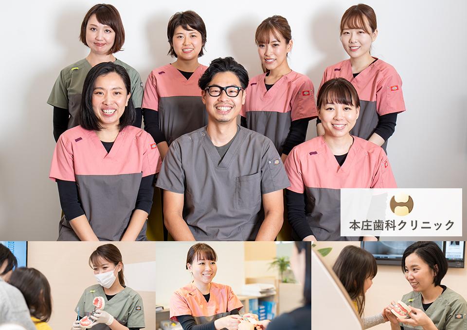 本庄歯科クリニック