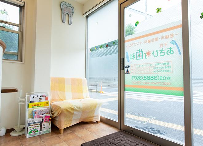 千住あさひ町歯科_医院写真4