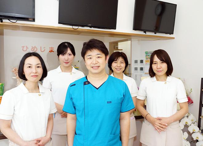 ひめじま歯科