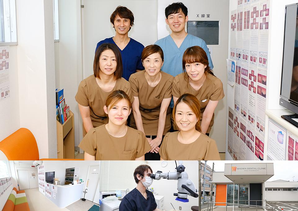 昭和歯科医院