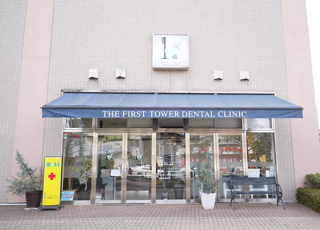 ファーストタワー歯科クリニック_医院写真1