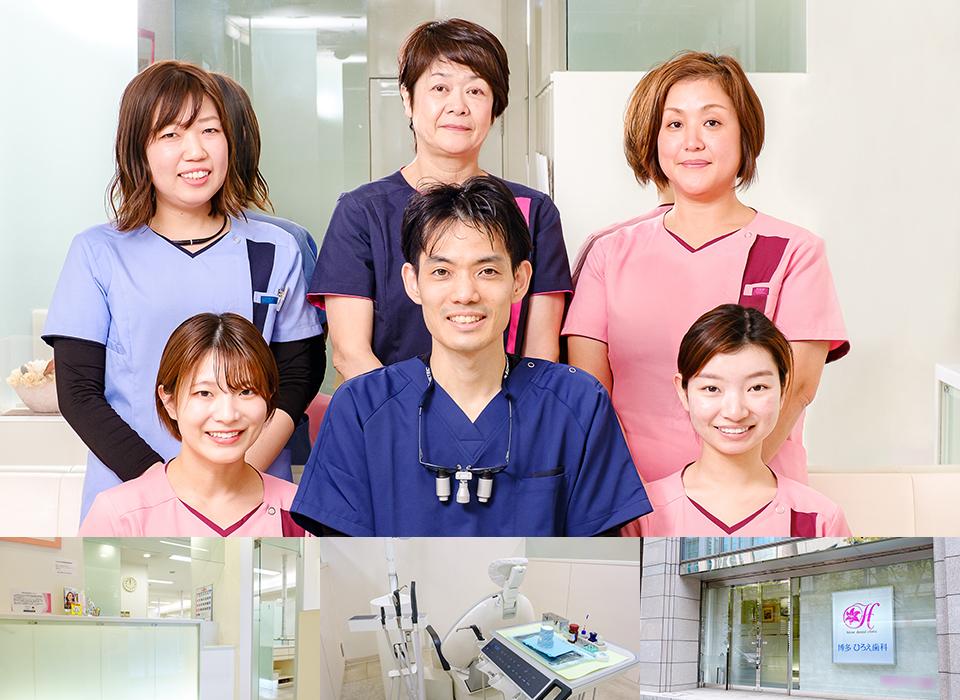 博多 ひろえ歯科