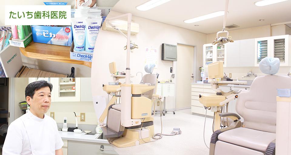 たいち歯科医院