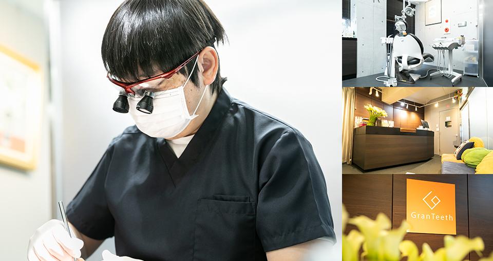 GranTeeth大岡山歯科・矯正歯科