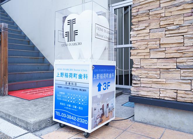 上野稲荷町歯科_医院写真8