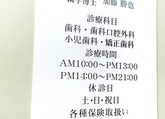 芝歯科室_医院写真2