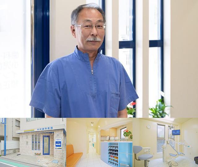 医院 中村