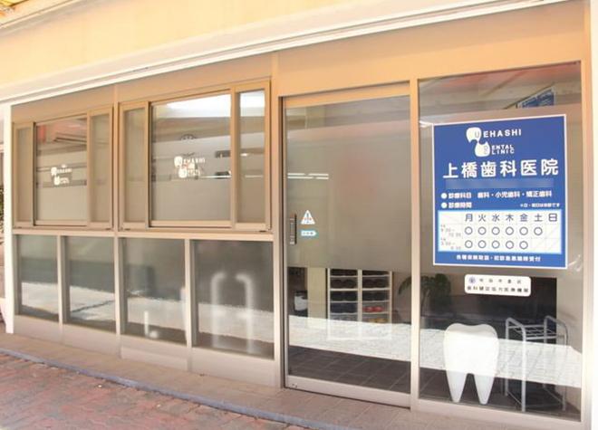 上橋歯科医院