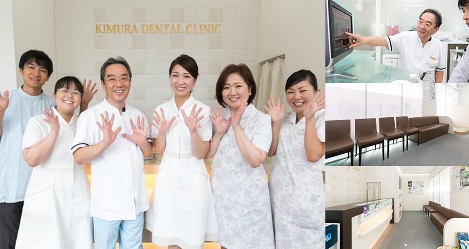 木村歯科医院/ホワイトエッセンス広島南
