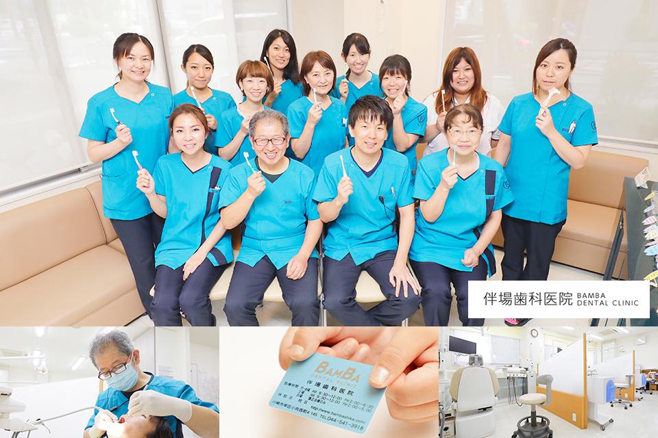 伴場歯科医院