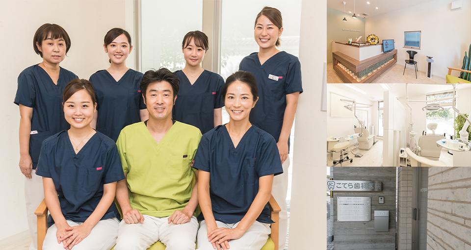 こてら歯科医院